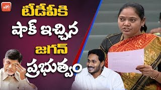 AP Home Minister Mekathoti Sucharitha Introduces Bill On Insider Trading by TDP In Assembly | YOYOTV