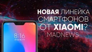 НОВАЯ ЛИНЕЙКА Xiaomi, MacBook за 420 000 рублей и Яндекс.Телефон