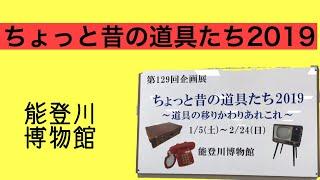 滋賀県能登川博物館にて開催された「ちょっと昔の道具たち展」の模様です。