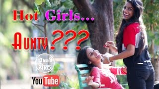 Calling Hot Girls & Boys Uncle, Janu and Aunty Prank In India By Galli Bol