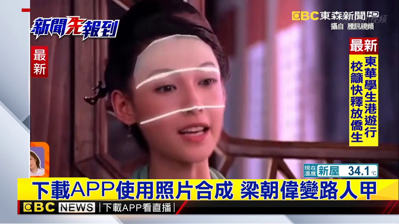 陸瘋「AI換臉」APP 一秒變臉化身大明星 - YouTube