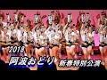 阿波おどり2018 ♪ 阿波踊り会館 新春特別公演 ほんま連