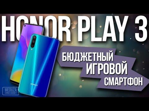 HONOR PLAY 3 - ПОЛНЫЙ ОБЗОР СМАРТФОНА НА РУССКОМ - Игровой смартфон от Huawei за $120 с AliExpress