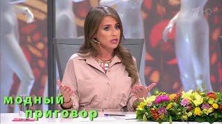 Модный приговор 02.09.2016. Дело о модной перемене Натальи Гвоздиковой...