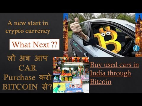 Buy used cars in India through Bitcoin.A new start in crypto currency.