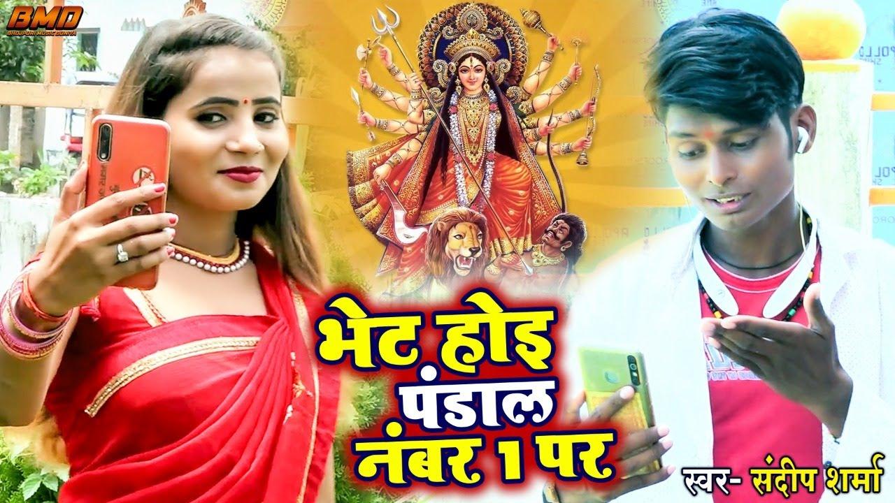 #Video Song आ गया #Sandeep Sharma का सबसे हिट धमाकेदार देवी गीत | Bhet Hoi Pandal Number 1 Par