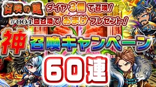 ブレフロ新ユニット召喚ライブ!! ☆不定期 新ユニットアップデート後、開...