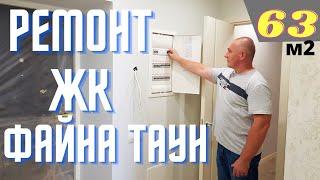 Обзор готового ремонта квартиры ЖК Файна Таун - Киев: Дизайн и ремонт квартиры в Скандинавском стиле