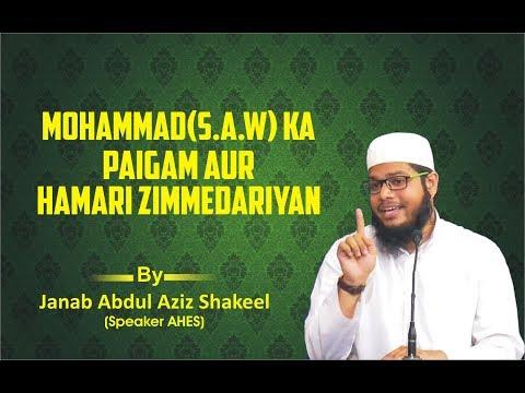 Mohammad(s.a.w) ka paigham