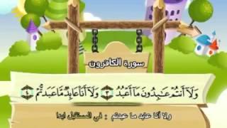 quran surah al kafirun 109