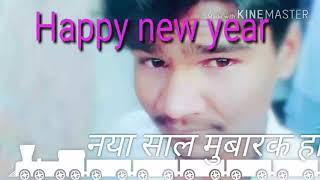Naya/saal//mubarak Ho Sabko Aye Mere Bharat Vashi Happy New Year 2018 shaandaar song subscribe kare