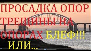 Крымский(июнь 2018)мост!Просадки опор,трещины на опорах как всё было!