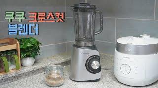 [CFM-F200DS] 쿠쿠 크로스컷 블렌더 추천 사용…
