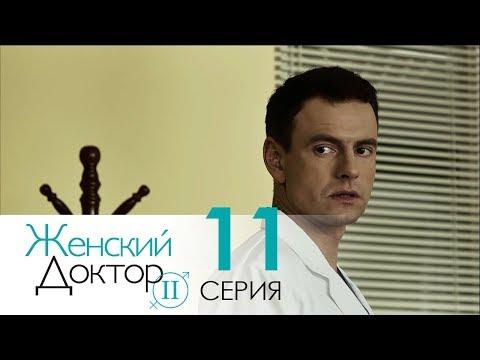 Женский доктор - 2. Сериал. Серия 11.  Dr. Baby Dust 2. Episode 11.