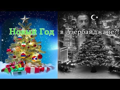 Новый Год в Азербайджане?!: Talyshistan Tv 27.12.2017 News in azerbaijani