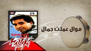 Video Mawwal Amalt Gamal - Ahmed Adaweyah موال عملت جمال - احمد عدويه download MP3, 3GP, MP4, WEBM, AVI, FLV Oktober 2018