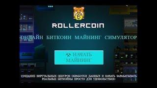 Rollercoin - Игра за сатоши. Без рефералов)