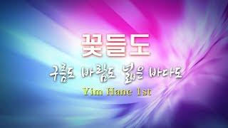 꽃들도 (이곳에 생명샘 솟아나) 花も Yim Hane (Produced by 이권희) thumbnail
