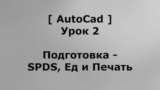 AutoCAD 2016 - Урок 2 - Подготовка: SPDS, единицы измерения и печать