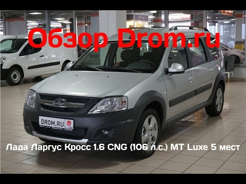 Лада Ларгус Кросс 2019 1.6 CNG (106 л.с.) MT Luxe 5 мест - видеообзор