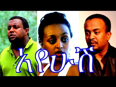 Ethiopian Movie - Ayehush Fill 2015 (አየሁሽ ሙሉ ፊልም)
