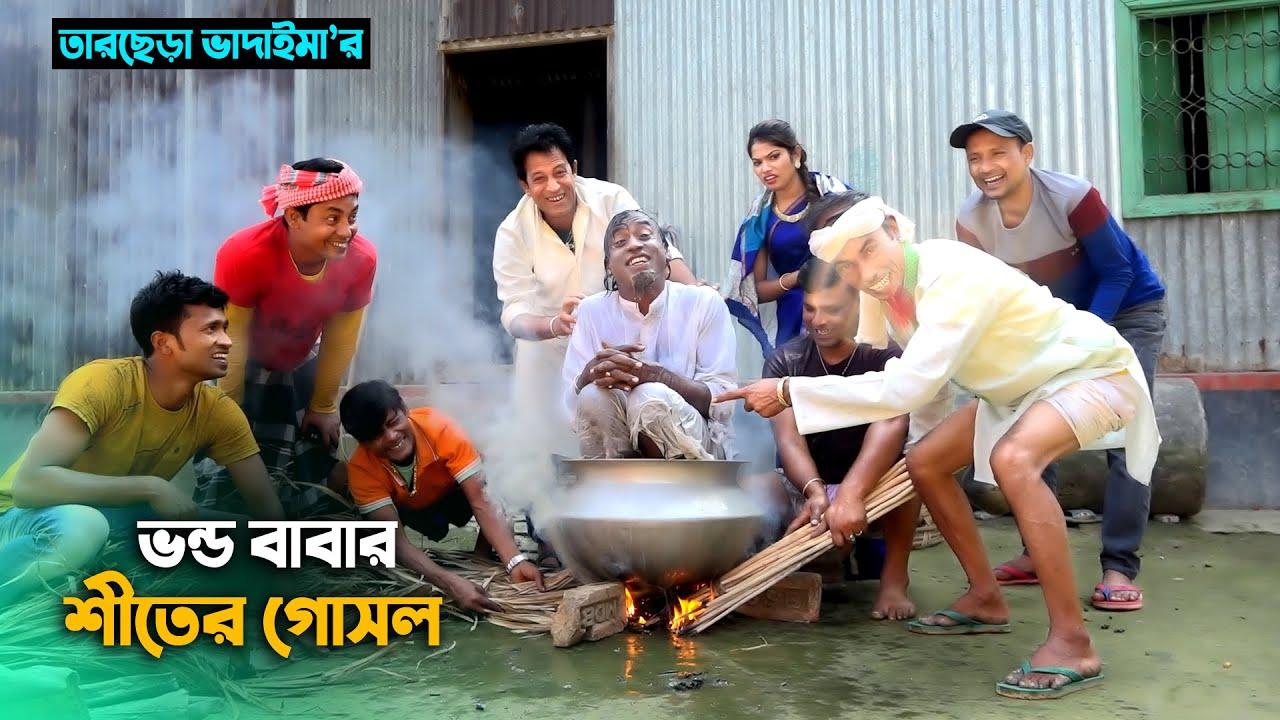 Download ১০০ % হাসির কৌতুক । ভন্ড বাবার শীতের গোসল ।তারছেরা ভাদাইমা | Bangla New Koutuk 2021 | Vadaima Koutuk