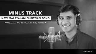 Minus Track | Paridamam Pazhmanalil | New Malayalam Christian Song | Prinu Mathew ©