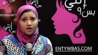 زينب مهدي خبيرة علم الفراسة عن مي عمر: طموحة وحساسة جدا بس متناقضة