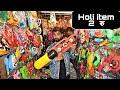Holi item pichkari |holi colours holi water ballons | holi colours  | holi market sadar bazar delhi
