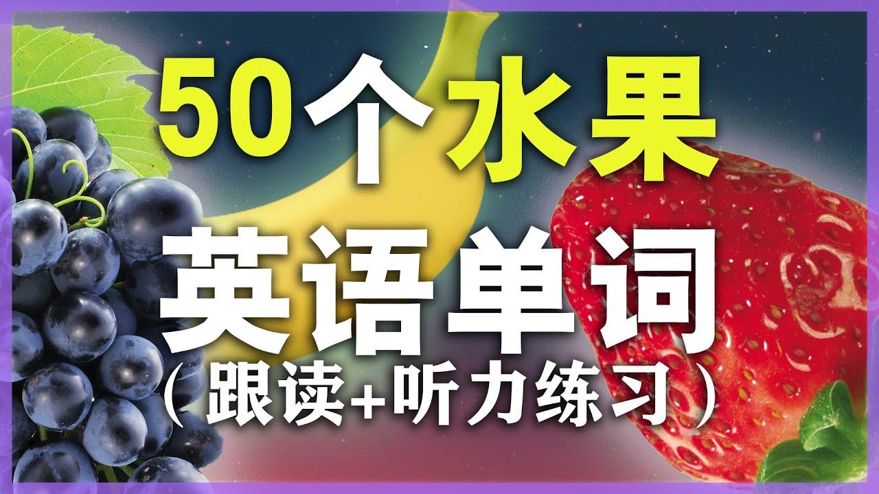 【从零开始学英语】50个日常水果单词发音教学//学英语初级// Nate-Onion English