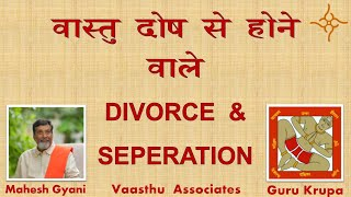 vastu class episode no b - 4 divorce, separation, childlessness, delayed marriages,magnet.