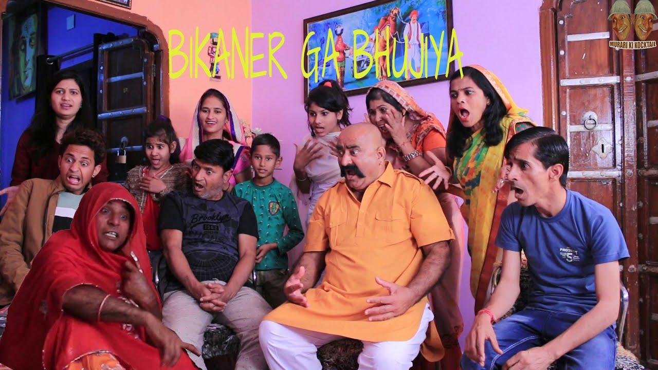 बीकानेर गा भुजिया Rajasthani Haryanvi Comedy | Murari Lal Comedy | Murari Ki Cocktail