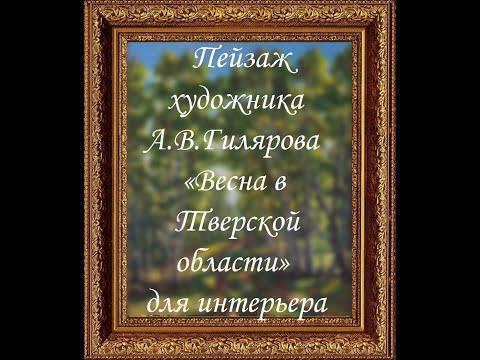 Пейзаж художника А В Гилярова «Весна в Тверской области» для интерьера