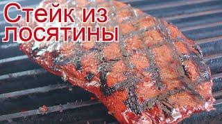 Рецепты из лося - как приготовить лося пошаговый рецепт - Стейк из лосятины за 12 минут