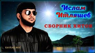 Ислам Итляшев – Сборник лучших хитов ✮ Kavkaz Box