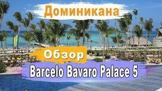 Отели Доминиканы Barcelo Bavaro Palace 5 Обзор