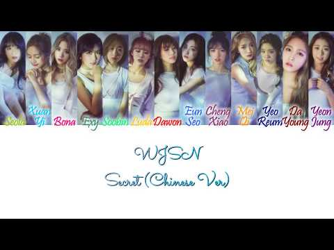 Cosmic Girls (WJSN/宇宙少女) - 是秘密啊 (Secret) Chinese Ver. Han/Pin/Eng Color Coded Lyrics