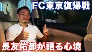 FC東京復帰戦!長友佑都が語る心境!!