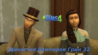 The Sims 4 - Династия Вампиров Грин #32