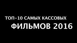 топ- 10 фильмов 2016 года с самыми высокими кассовыми сборами