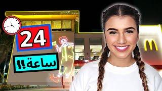تحدي 24 ساعة داخل اكبر مطعم ماكدونالدز في العالم ! 🍟