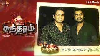 Server Sundaram #CelebratingFriendship | Bro Song | Santhanam | Santhosh Narayanan | Anand Balki
