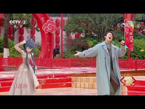 Dimash With Anime Luo Tianyi  - Jasmine (Chinese New Year 2020)