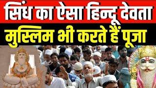 MUSLIMS WORSHIP THIS HINDU GOD OF SINDH  सिंध का ऐसा हिन्दू देवता,मुस्लिम भी करते हैं पूजा  Jhulelal
