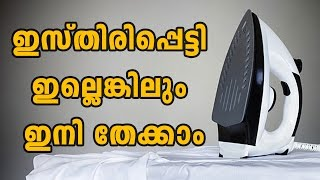 You Can Iron Clothes Without Iron Box  | Oneindia Malayalam