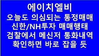 [주식투자]에이치엘비(오늘도 의심되는 통정매매 신한/N…