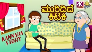 Kannada Moral Stories for Kids - ಮುರಿದಿದೆ ಕಿಟಕಿ | Broken Window | Kannada Fairy Tales | Koo Koo TV