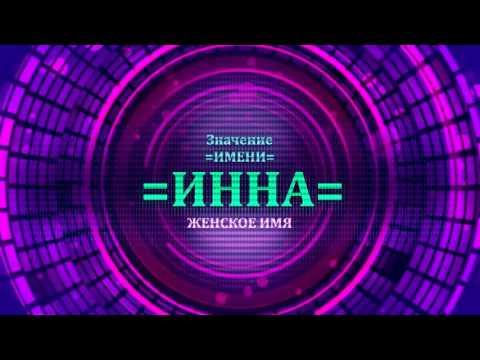 Значение имени Инна - Тайна имени
