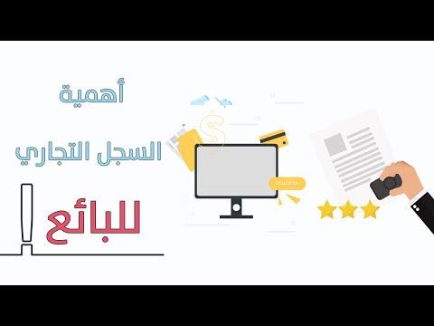 اهمية السجل التجاري لتجار الانترنت Youtube