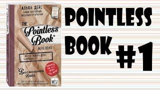 POINTLESS BOOK #1/СТЕНА, КАК В СЕРИАЛЕ ШЕРЛОК?
